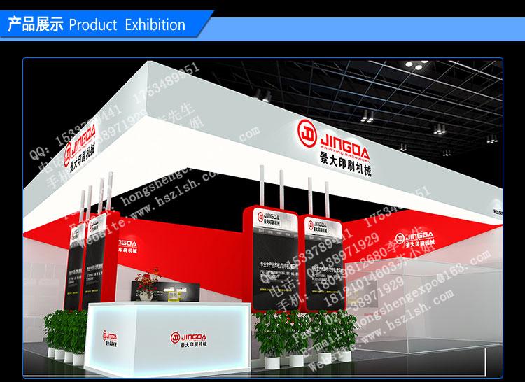广州展览设计制作