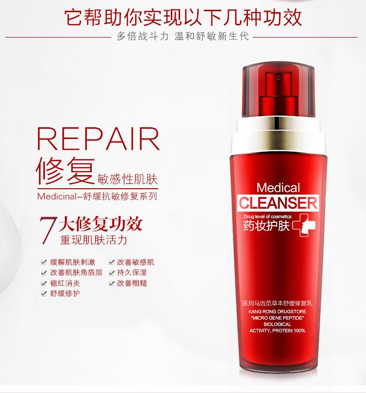 药妆祛痘修复肤乳OEM贴牌活性抗衰化敏感肌肤用妆品广东厂家