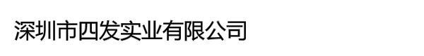 深圳市四发实业有限公司