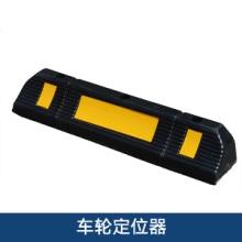 車輪定位器定制 停車場防撞設施橡膠車輪擋輪器倒車墊阻位器批發