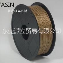 YASIN 3D打印耗材金/银色PLA 3D打印丝打印笔耗材1.75/3.0mm