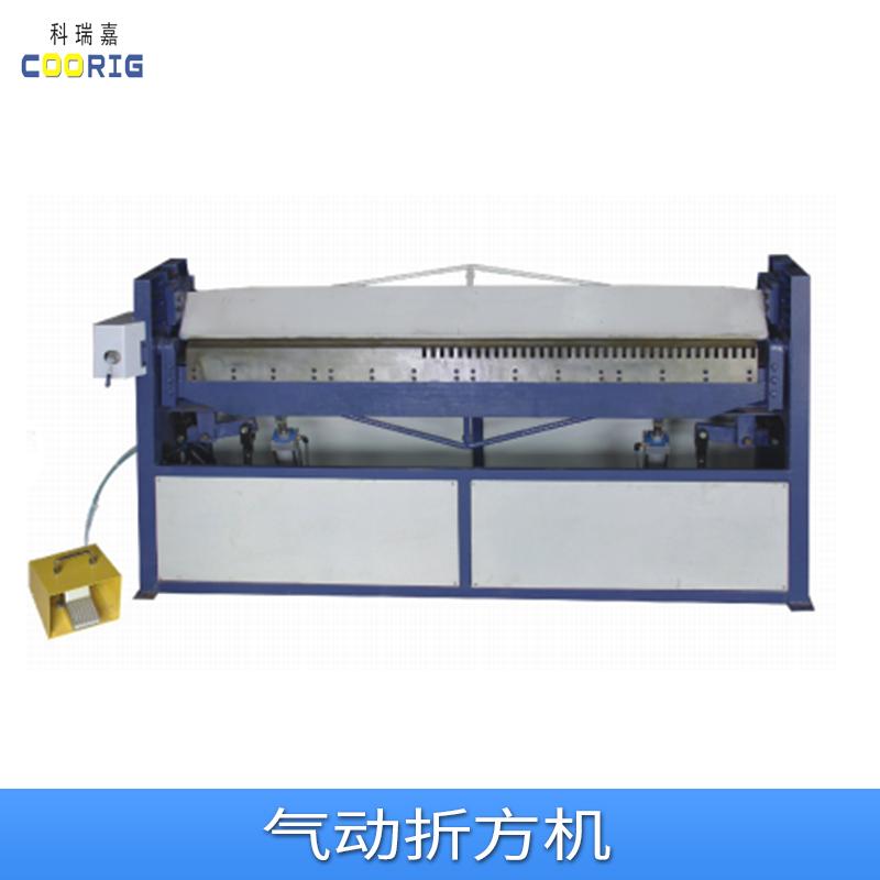 科瑞嘉气动折方机 自动模式高效省力风管折方机共板式折边设备