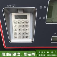 拓邦加油机键盘,显示屏金属触摸型加油站专用机械键盘厂家直销图片