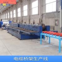 天津科瑞嘉电缆桥架生产线 全自动槽型桥架/连接板/散热孔生产线