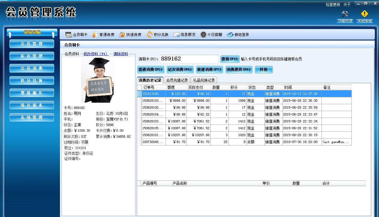 会员软件图片/会员软件样板图 (4)