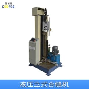 天津科瑞嘉液压立式合缝机图片