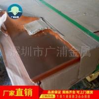 厂家直销 C1100紫铜板  紫铜排 可切割定制 厂家直销 规格齐全 C1100紫铜板