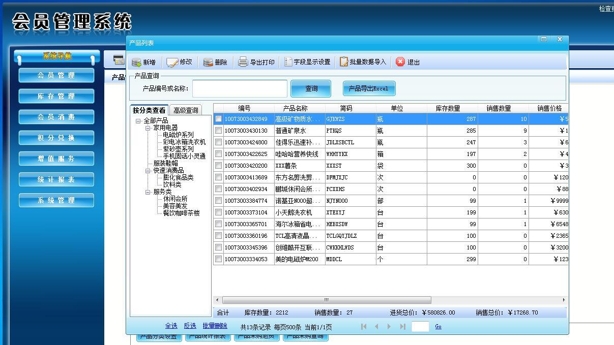 会员软件图片/会员软件样板图 (2)