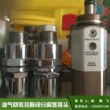 郑州拓邦贸易有限公油气回收拉断阀分离器接头加油站石油设备厂家直销批发
