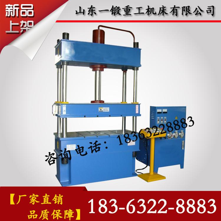 液压机厂家直销 Y32-100t三梁四柱液压机 100吨多功能四柱液压机