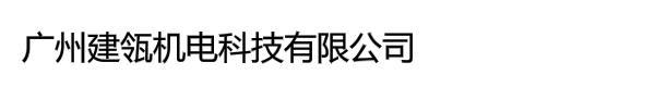广州建瓴机电科技有限公司