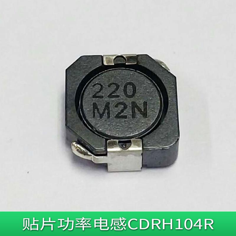 胜美达贴片功率电感CDRH104R 耐高温无铅贴片磁屏蔽功率电感