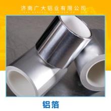 山东省济南广大铝业有限公司大量供应各种优质铝箔产品批发