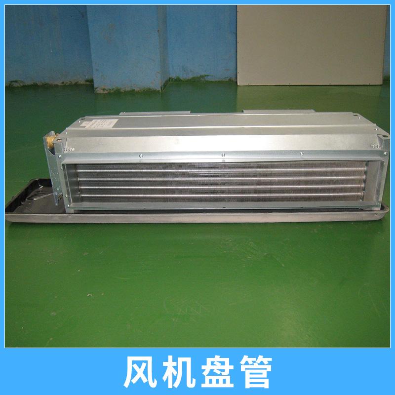 风机盘管 镀锌板机壳高效低能耗中央空调卧式暗装低噪音风机盘管机组