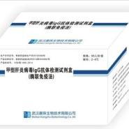 人甲肝病毒IgG抗体检测试剂盒图片