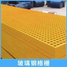 玻璃钢格栅 耐腐蚀FRP复合格栅板地沟排水网格盖板/格栅地板批发
