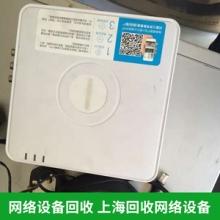 上海二手回收IT淘汰产品网络设备 网络设备回收 上?;厥胀缟璞概?/>                                                                                  </a>                                 </div>                                 <div class=