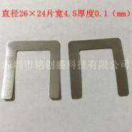 电池组镍片 18650锂电池组 U型不锈钢片 4节锂电池2并2串连接片   18650电池组连接片
