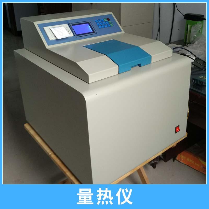 河南全自动微机量热仪厂家|固体可燃物发热量指标器|智能热量计|全自动微机量热仪价格