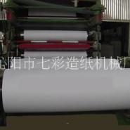 1092型造纸机图片