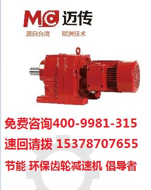 河南齿轮减速机厂家MC迈传减速机原厂原装