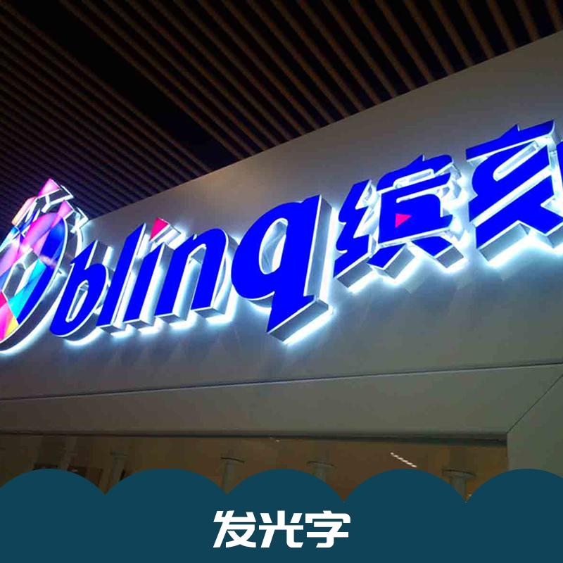 广西南宁市超凡工艺厂家 长期供应 发光字制作 外形美观 经久耐用