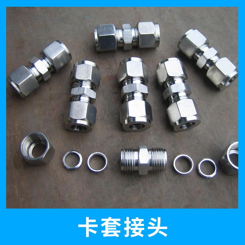 武汉集高工贸有限公司卡套接头不锈钢机械液压三通弯头厂家直销