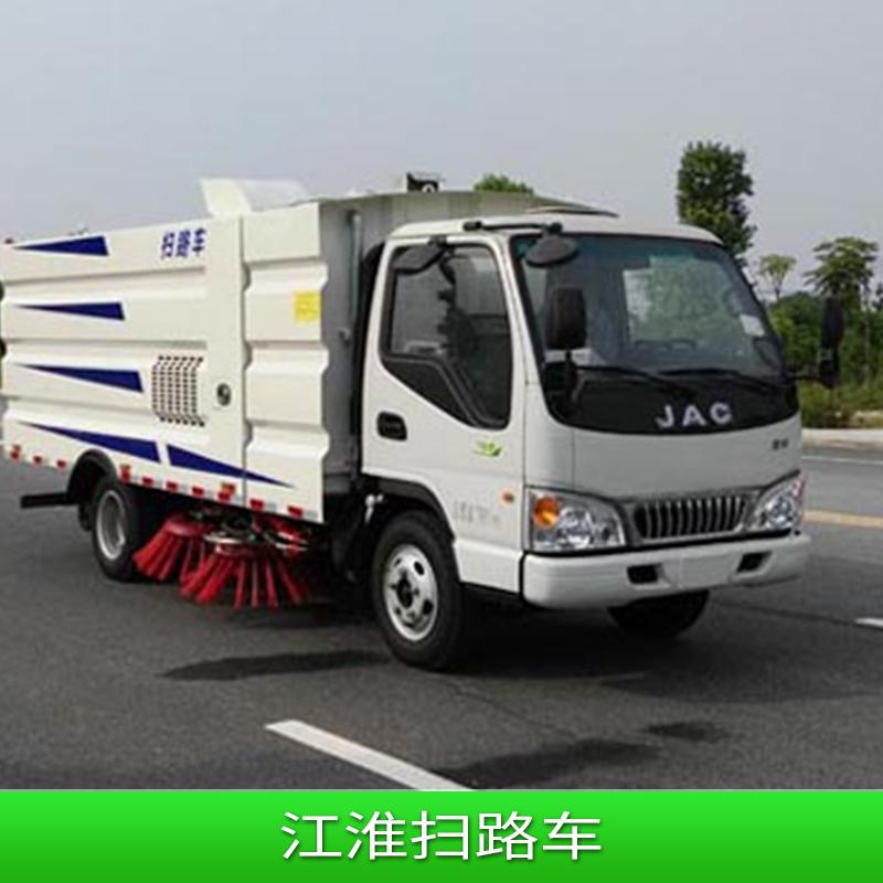 江淮扫路车 扫地车 环卫大型扫地车 电动扫地车