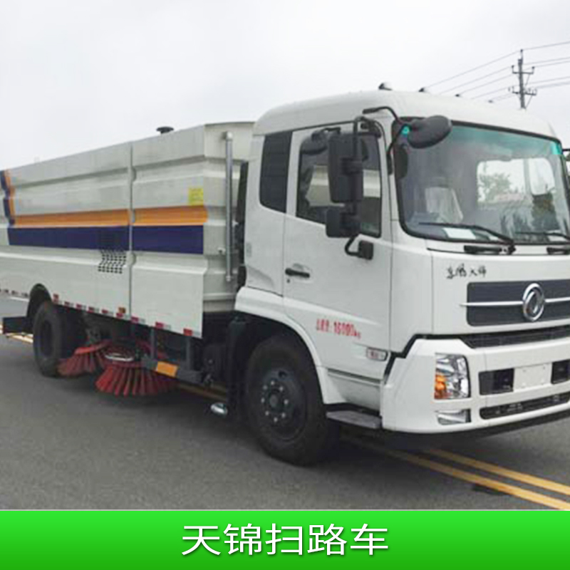 天锦扫路车 天锦虹宇牌HYS5160TSLE扫路车 大型扫地车