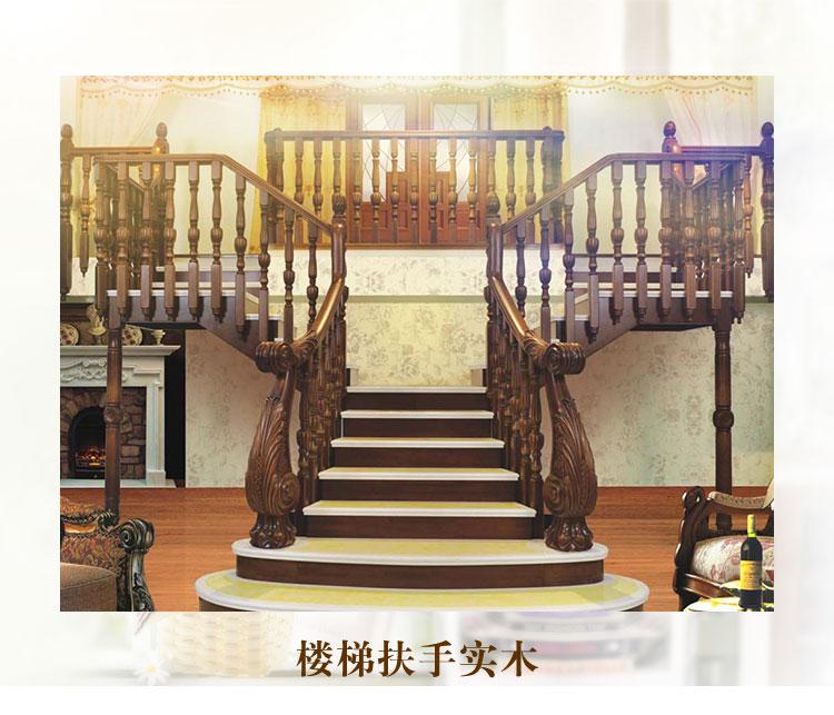 楼梯扶手实木出售别墅欧式楼梯整套立柱雕花扶手阁楼旋转室内扶手