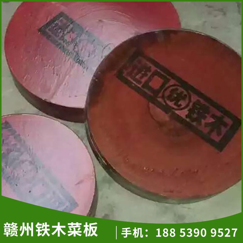 赣州铁木菜板木砧板精品坚韧耐用砧板 高寿命家用圆菜板厂家直销