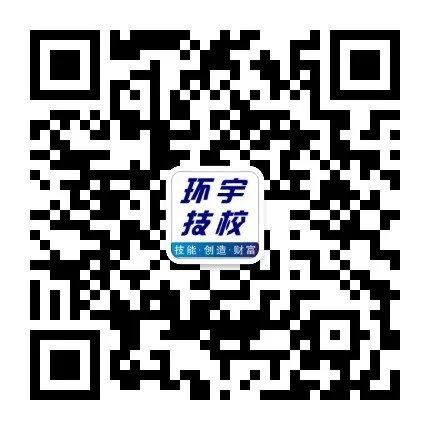 环宇技校培训挖掘机叉车电工电焊等