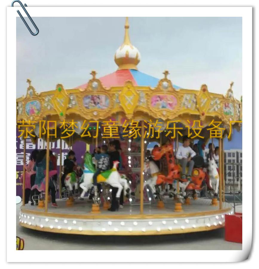 户外儿童经典游艺设施16座 旋转木马现货热销荥阳梦幻童缘供应