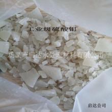 无铁硫酸铝水处理材料絮凝剂絮凝沉