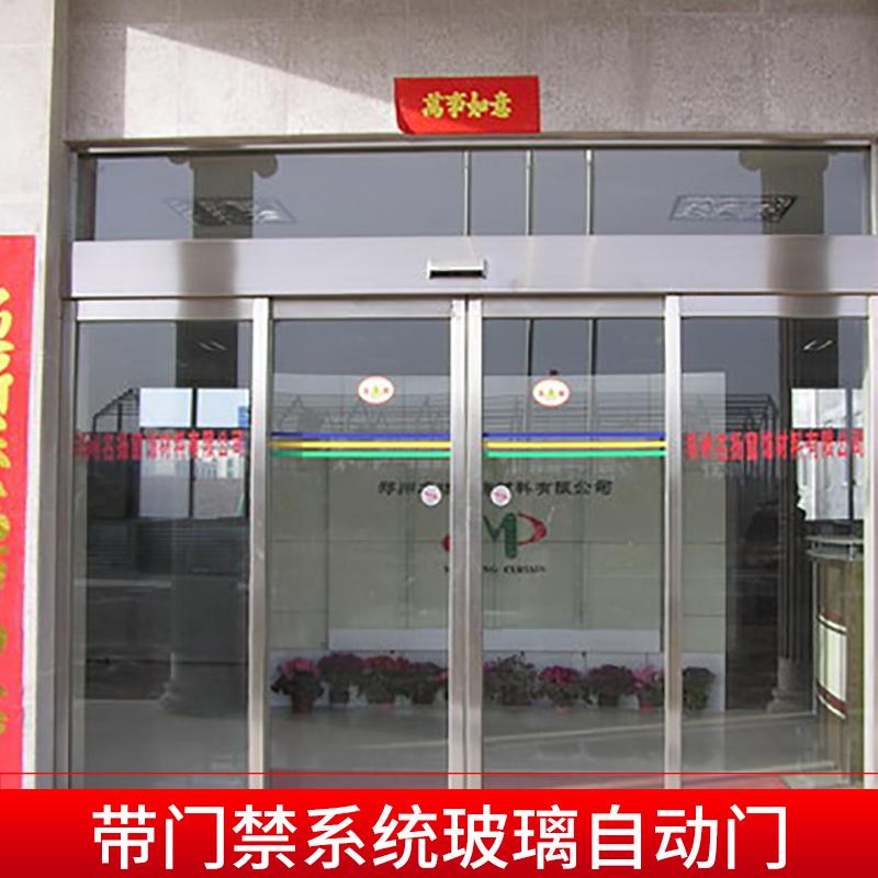 带门禁系统玻璃自动门图片/带门禁系统玻璃自动门样板图 (1)