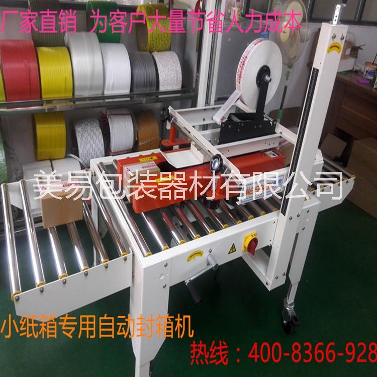 厂家直销定制小窄纸箱电商淘宝专用化妆品12号纸箱胶带自动封箱机