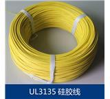 UL3135硅胶线,供应深圳地区优质硅胶线UL3135,高温硅胶线3135