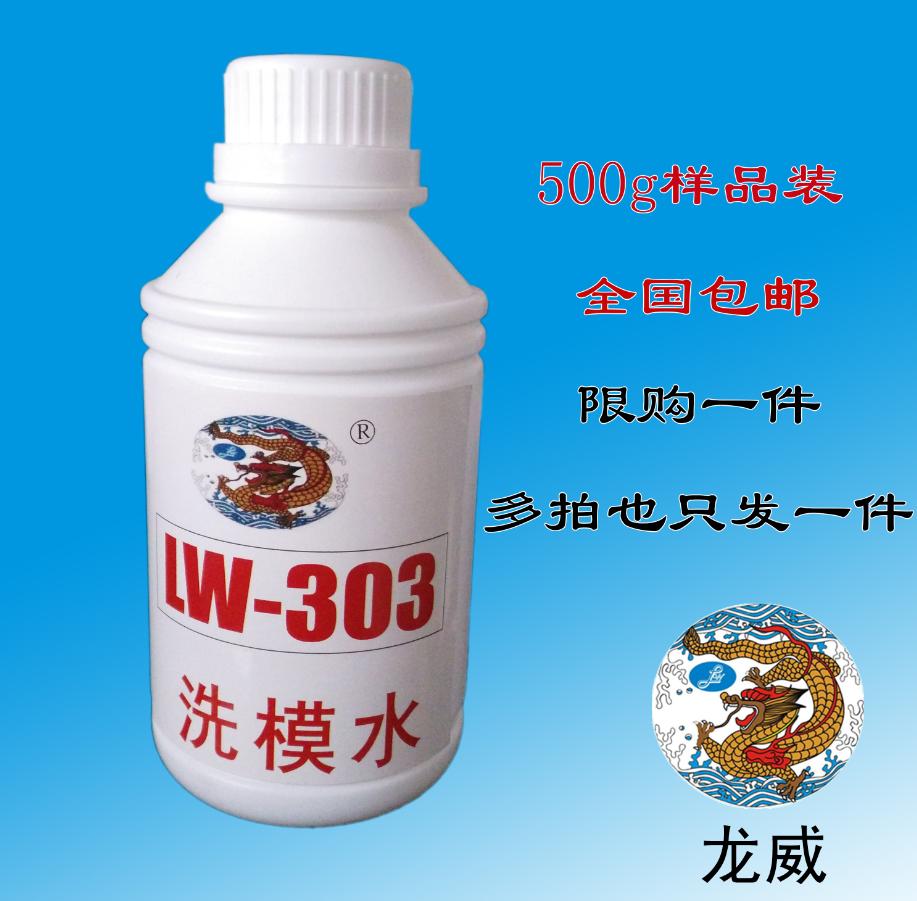 高品质化工 龙威LW303洗模水 洗模水厂家