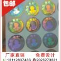 镭射防伪标签定做激光防伪商标签易图片