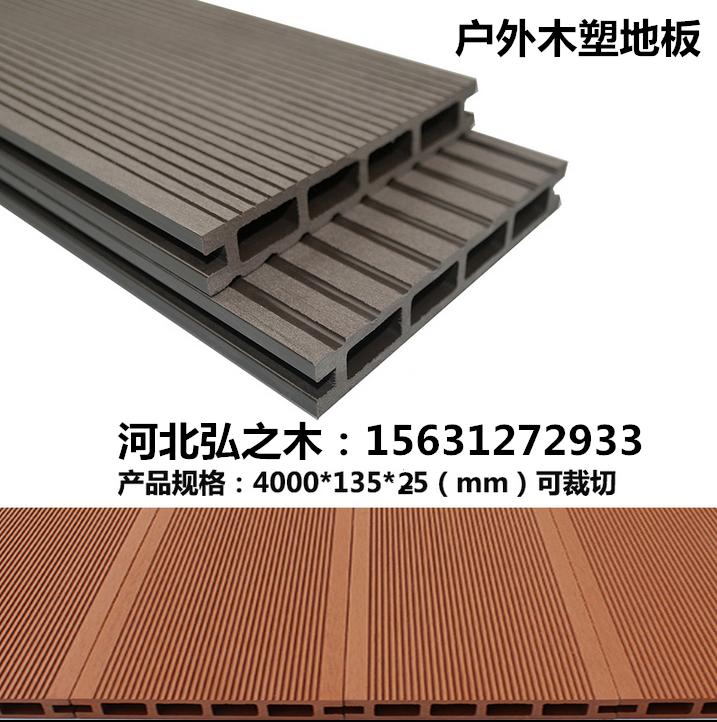 北京木塑地板天津木塑地板河北塑木材料木塑材料厂家