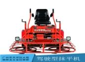 广州供应   驾驶型抹平机