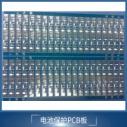 手机电池保护PCB线路板生产厂家