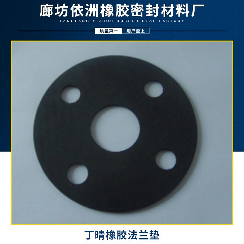 丁晴橡胶法兰垫批发 橡胶制品耐油耐高温耐磨橡胶密封法兰垫厂家直销