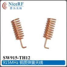 SW915-TH12弹簧天线  915M 铜质通信天线