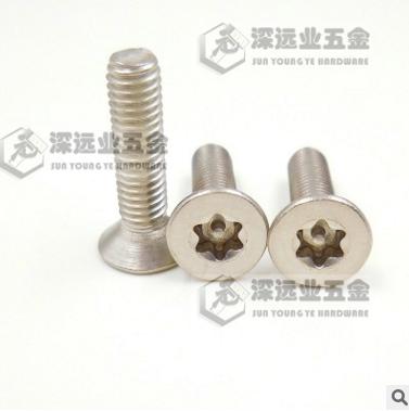 厂家直销DIN7991梅花带柱沉头螺钉 不锈钢304梅花防盗螺丝 非标自攻螺丝
