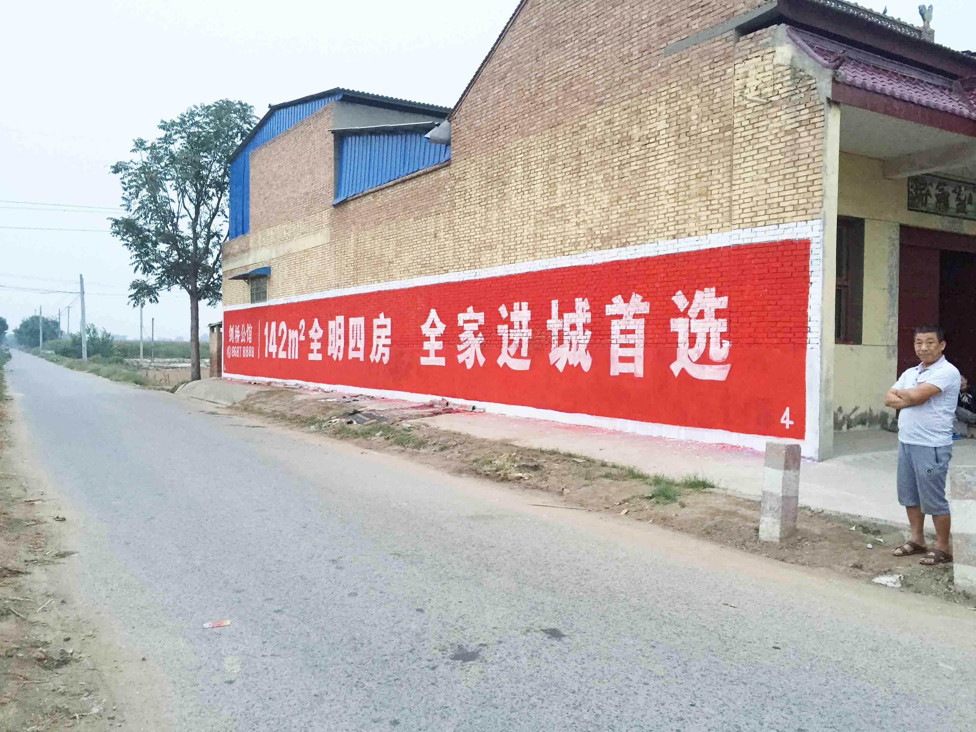 凤翔手绘墙体广告凤翔刷墙广告