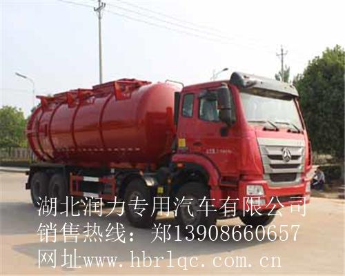 重汽国五20吨污泥运输车,严格按国家标准生产制作!