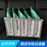 袋式中效过滤器厂家 通风空调中效过滤器 袋式空气过滤器 纤维袋式