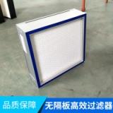 铝合金框无隔板高效过滤器 高效空气过滤器 超细玻璃纤维过滤网 组合式过滤器