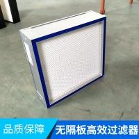 铝合金框无隔板高效过滤器  天津无隔板高效过滤器 天津无隔板高效过滤器供应商